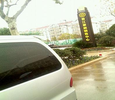 湘江家庭销售中心的清洁